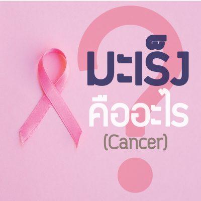 มะเร็ง คืออะไร? (Cancer)