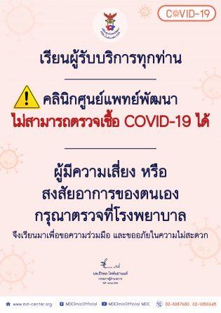 📢 คลินิกศูนย์แพทย์พัฒนา ❗️ไม่สามารถตรวจเชื้อ COVID-19 ได้ ❗️