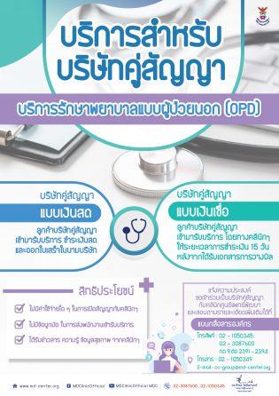 📢  คลินิกศูนย์แพทย์พัฒนาขอเชิญหน่วยงานที่สนใจ ร่วมเป็นบริษัทคู่สัญญารักษาพยาบาล