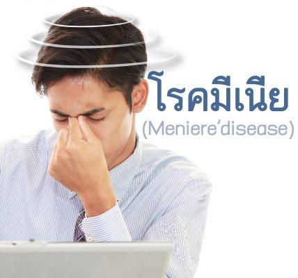 โรคมีเนีย (Meniere's disease)
