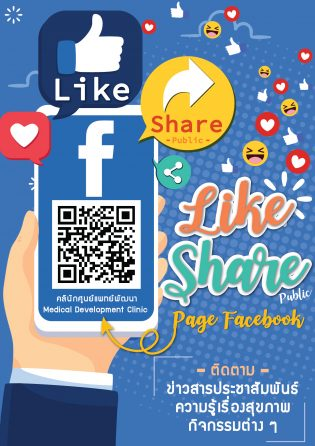 📢 ขอเรียนเชิญผู้รับบริการกดติดตาม Facebook คลินิกศูนย์แพทย์พัฒนา เพื่อติดตามข่าวสารประชาสัมพันธ์ ความรู้เรื่องสุขภาพ และกิจกรรมต่าง ๆ 🥰👍