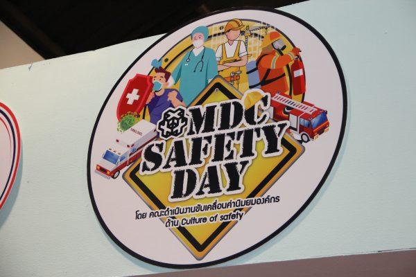 กิจกรรม MDC Safety Day
