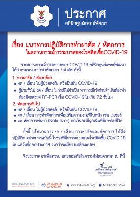 📢 แนวทางปฏิบัติการทำผ่าตัด / หัตถการ ในสถานการณ์การระบาดของโรคติดเชื้อ COVID-19