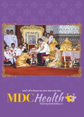 MDC Health คลินิกศูนย์แพทย์พัฒนา ฉบับที่ 14 เดือนเมษายน 2564