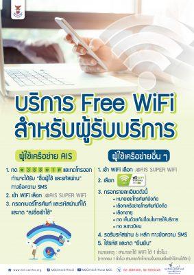 📱📶🌐บริการ Free WiFi 🌐📶📱